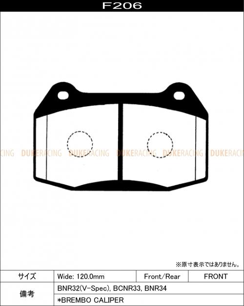 Тормозные колодки Acre Light-Sports 329 (F206) Nissan Skyline GT-R, Stagea