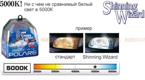 Лампы галогенные Polarg Shinning Wizard M-76 9006(HB4) 12V 55W(100W) 5000K