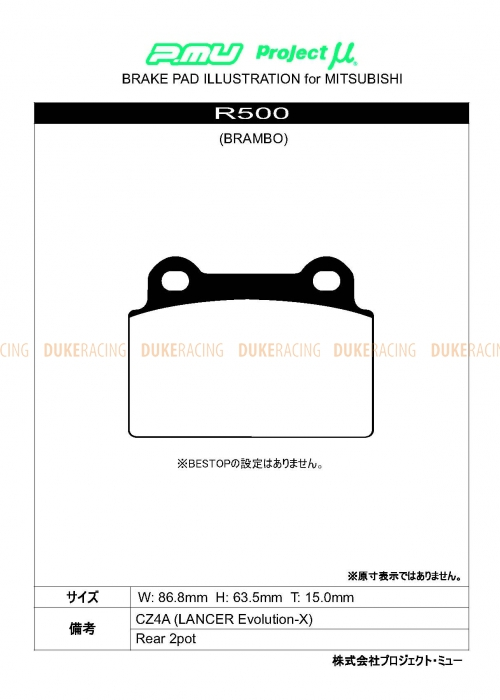 Тормозные колодки Project Mu B-Spec R500 (задние) Mitsubishi Lancer Evolution X
