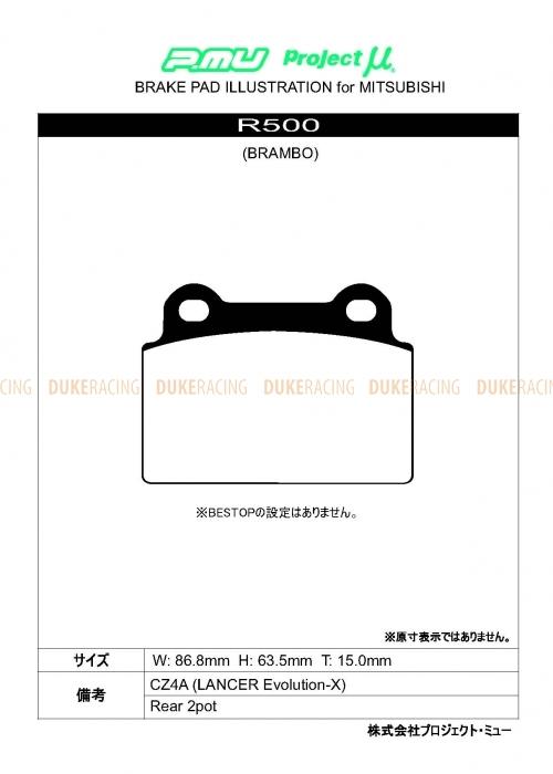 Тормозные колодки Project Mu HC+ R500 (задние) Mitsubishi Lancer Evolution X
