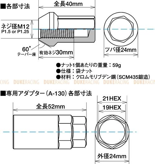 Колесные гайки KYO-EI Heptagon Caliber 24 M12x1,5