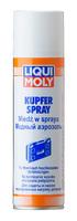 """Медный спрей для тормозных колодок """"Kupfer-Spray"""", 250мл, Liqui Moly"""