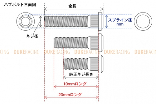 Шпильки KYO-EI для а/м Subaru M12x1,25 длина +10мм