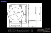 SARD адаптер для фильтра Sports EX+ Type B, SARD