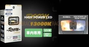Лампы светодиодные Polarg high power LED ROOM 13000K J-92