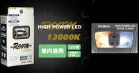 Лампы светодиодные Polarg high power LED ROOM 13000K J-86, Polarg