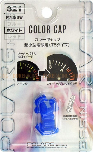Колпачки для ламп T5 Polarg Color cap 318 розовые