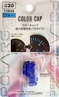Колпачки для ламп T5 Polarg Color cap 320 синие, Polarg