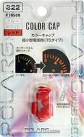 Колпачки для ламп T5 Polarg Color cap 322 красные, Polarg