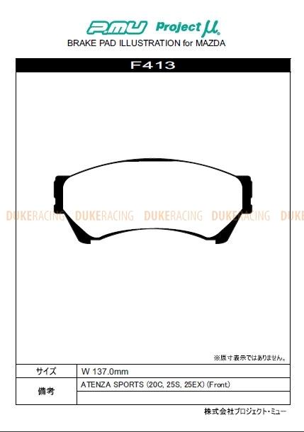 Тормозные колодки Project Mu Bestop F413 Mazda Atenza