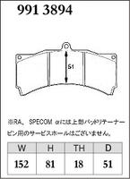 Тормозные колодки Dixcel Specom-β 9913894 AP RACING D51 TH18 CP3894/4098/4909/5555/5570 6POT, Dixcel