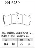 Тормозные колодки Dixcel Specom-β 9916230 AP RACING D54 TH25 CP6075/6230 6POT, Dixcel