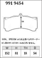 Тормозные колодки Dixcel Specom-β 9919454 AP RACING D54 TH18 CP4098/4909/5555/5570 6POT, Dixcel