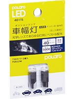 Лампы светодиодные LED road light 402TS T10 (10V-20V) 40lm 6500K 2шт, Polarg