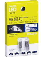 Лампы светодиодные LED road light 601TS T10 (6V-36V) 65lm 5000K 2шт, Polarg